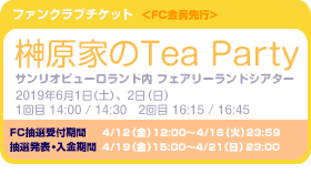20190601-02_teaparty.png